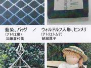 【赤磐市】加藤喜代美・結城厚子展