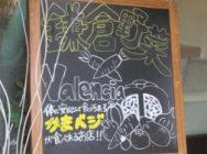鎌倉野菜って美味しい!【スペインバル バレンシア】@青葉台
