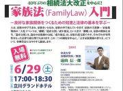 6/29(土)立川で無料講演会。良好な家族関係をつくるための知恵と法律の基本を学ぼう!