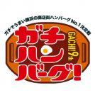 """横浜の39商店街の中から""""おいしい""""を投票!「ガチハンバーグ!」"""