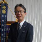 星翔高等学校校長 辻井安喜さんに聞きました