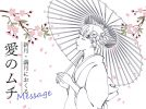 """新月と満月におくる""""愛のムチ"""" Message/5月19日(日)~6月2日(日)まで"""