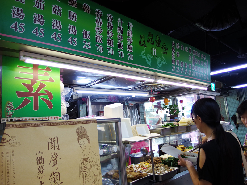 台北・龍山寺駅直結フードコートの素食店