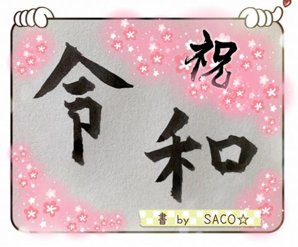 SACI☆書 令和