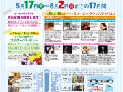 5/25(土)・26(日)「ミュージックフェスティバル」国立ブランコ通りで開催