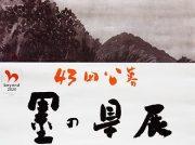 県立美術館で第43回公募「墨の県展」380点の水墨画を見に行こう!