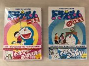 小学生の必須科目が学べる学年別ドラえもんシリーズを購入してみました!