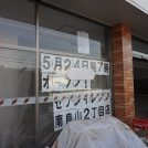 【開店】セブン-イレブン南烏山2丁目店5月24日オープン!セールあり