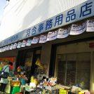 【閉店】5月31日(金)閉店。豊中「河合事務用品店」