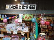 なつかしさ漂う昭和の世界へGO!!駄菓子屋「杜屋文化堂商店」
