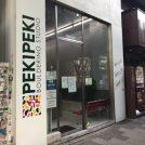 【閉店】「ボルダリングスタジオ ペキペキ渋谷明治通り本店」が6/30閉店へ