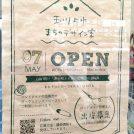 玉川上水駅に交流発信の拠点「まちのデザイン室」が開店@東大和市