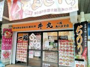 海のない八王子で奇跡の500円海鮮丼「丼丸」で家計は大助かり