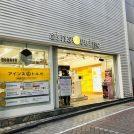 【閉店】アインズ&トルペ 渋谷センター街店が5/31(金)閉店へ