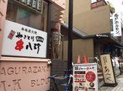 【開店】神楽坂「元祖やきとり 串八珍」5/10開店、31日までキャンペーンも!