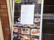 【閉店】池袋「SHAKE COFFEE」が5月19日に閉店しました