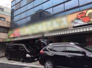 【開店】池袋・椎名町『Big-A』と『DAISO』が7月上旬にオープン!