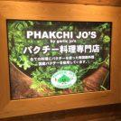 パクチー料理専門! 銀座【パクチージョーズ】で千円ランチ