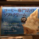 コーヒー専門店のソフトクリーム@ビビット南船橋