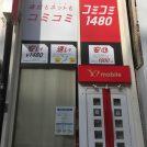 【閉店】Yモバイル五反田店 4月30日(火)閉店しました