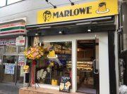 【開店】「マーロウ三軒茶屋店」 5月17日(金)オープン