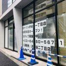 【開店】「ローソン渋谷一丁目店」渋谷・美竹通り沿いに6/6オープン!