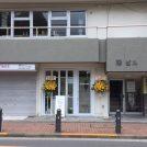 【開業】西池袋に5月1日に「西池袋治療院」が開院しました!!