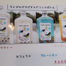 名物は高品質コーヒーとアイドル猫♪猪名川町「Cafe manna」