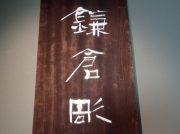 「鎌倉彫会館」ミュージアムとギャラリーで鎌倉彫を堪能してきました