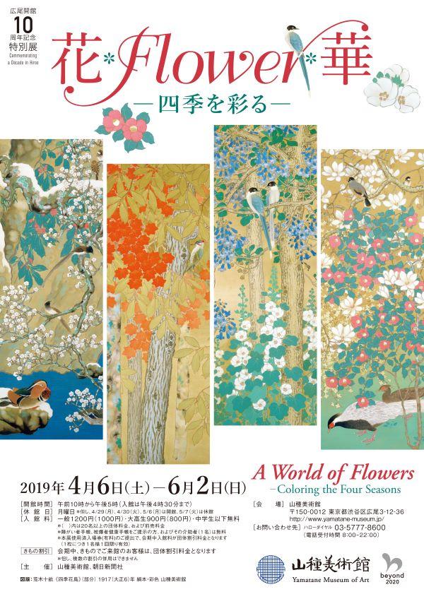 武井_花 Flower 華 四季を彩る チラシ表面校了データ