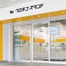 【豊洲】宅配業界初のセルフ型店舗「クロネコスタンド」が5/30オープン