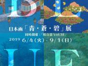 【見る・聴く】日本画「青・蒼・碧」展開催中