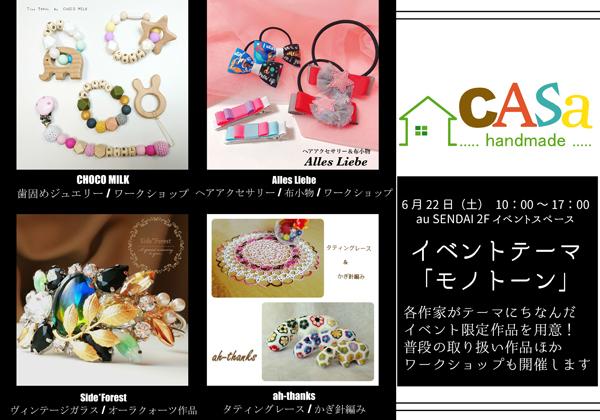 handmade CASa