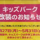 【開店】6月1日(土)リニューアルオープン! ニコパ「キッズパーク」