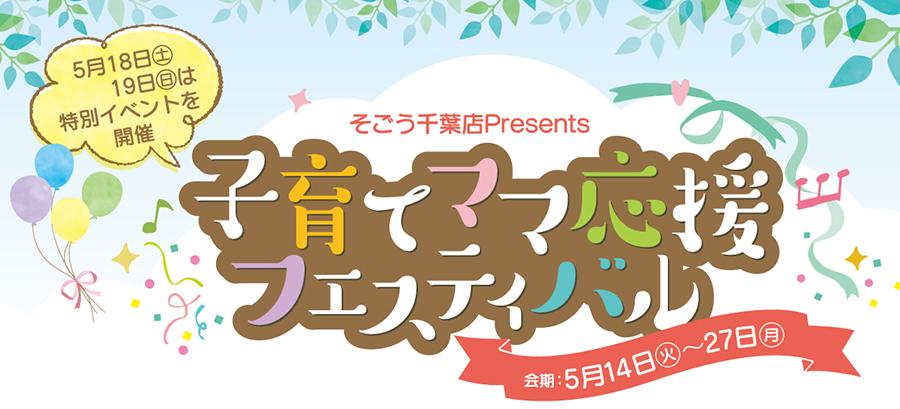 〈そごう千葉店Presents〉子育てママ応援フェスティバル