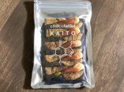 【武蔵境】ギャラリーのようなチョコレート専門店「chocolatier KAITO(ショコラティエ カイト)」
