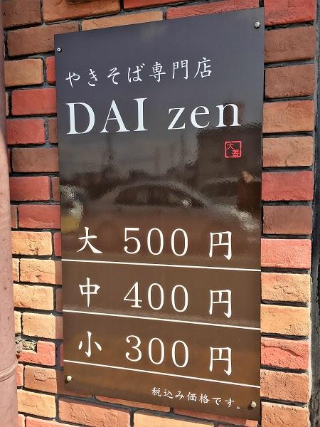 daizen03