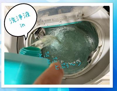 洗濯槽クリーナーin洗濯槽