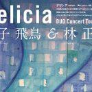 6/28(金)★金子飛鳥&林正樹 Delicia DUO Concert Tour 2019 in 仙台