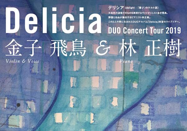 金子飛鳥&林正樹 Delicia DUO Concert Tour 2019 in 仙台