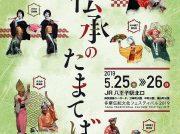 5/25(土)・26(日)八王子で「伝承のたまてばこ」開催。多摩の伝統文化を堪能しよう