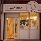 新規オープン・「茶々 松山銀天街店」もちもちタピオカ&選りすぐりの茶葉のコラボが最高♪