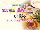【参加者募集】宮女 夜活!美的レッスン~カフェごはん&スイーツ付き♪~