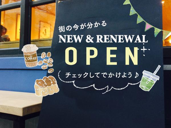 NEWオープン情報のお店をチェック!