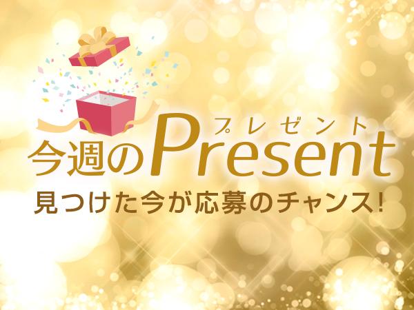 今週のプレゼント!すてきなプレゼントが当たるかも!