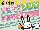 6/1(土) リビングフリマ&手作りマルシェ開催!