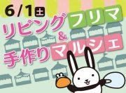 6月1日(土)「リビングフリマ&手作りマルシェ」開催します!