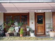 《東区》10年目を迎えます。選べるランチが好評なカフェ「白壁hanaco(はなこ)」