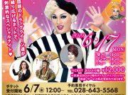 ホテル東日本宇都宮で「ナジャ・グランディーバ ディナーショー」