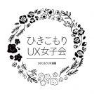 6/19(水)★ひきこもりUX女子会in杜の都